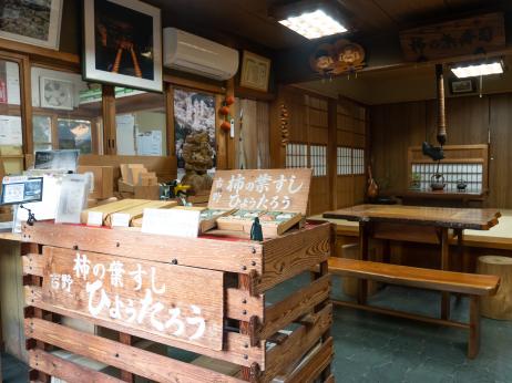 世界文化遺産「紀伊山地の霊場と参詣道」の資産であり、日本三鳥居の一つである銅の鳥居の横に店を構えています