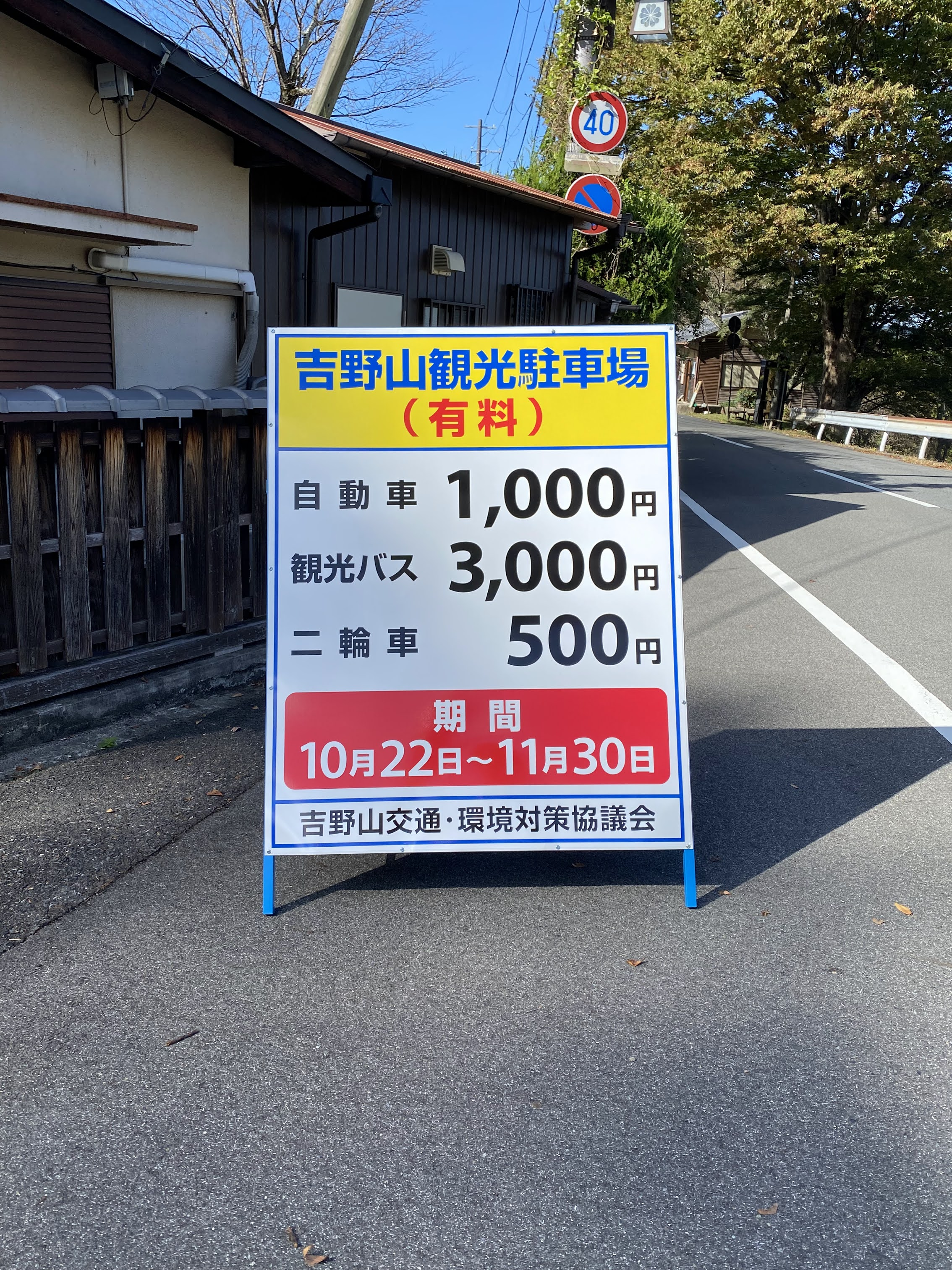 【吉野山情報】紅葉シーズンの交通と駐車場についてお知らせ